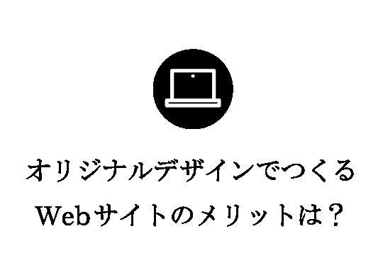 オリジナルデザインでつくるWebサイトのメリットは?