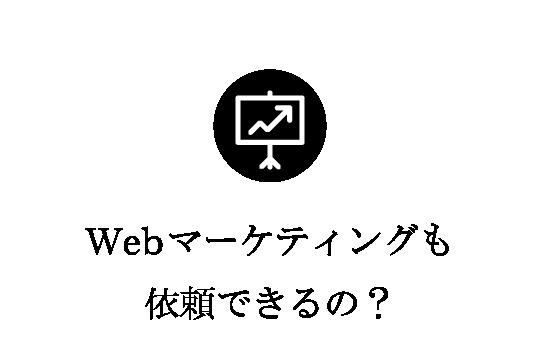 Webマーケティングも依頼できるの?