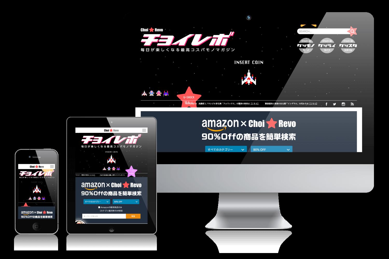 WEBマガジン「ChoiRevo」 Webサイト制作
