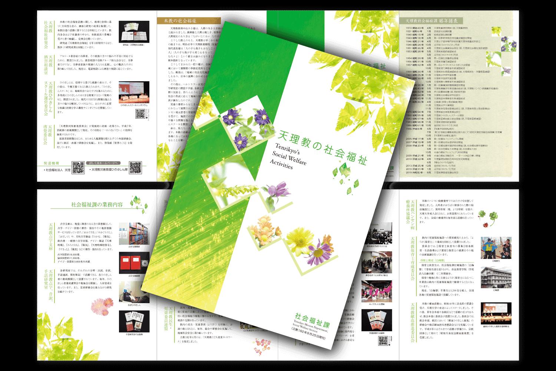 社会福祉のパンフレットデザイン