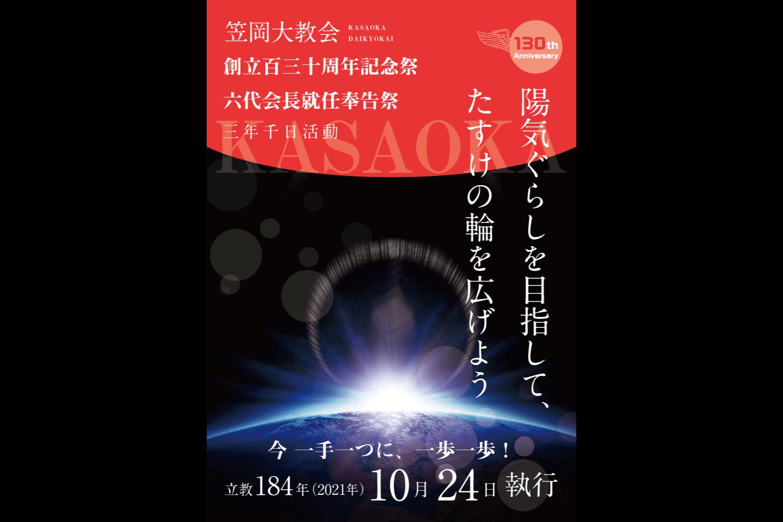 笠岡大教会様 記念祭/奉告祭 ポスターデザイン