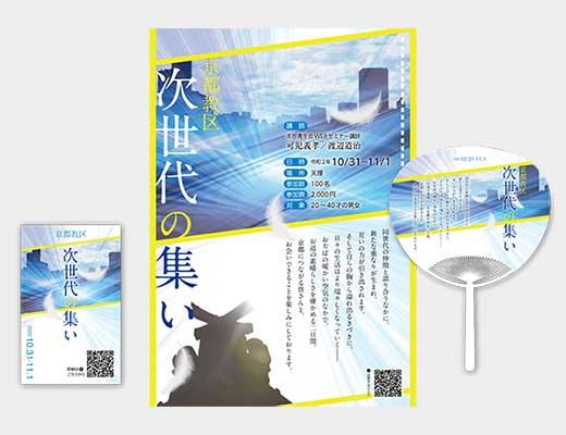 京都教区 次世代の集い チラシ / うちわ  / ショップカードデザインしました