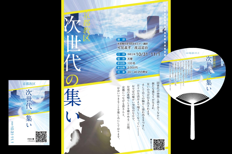 次世代の集い チラシ / うちわ  / ショップカードデザイン