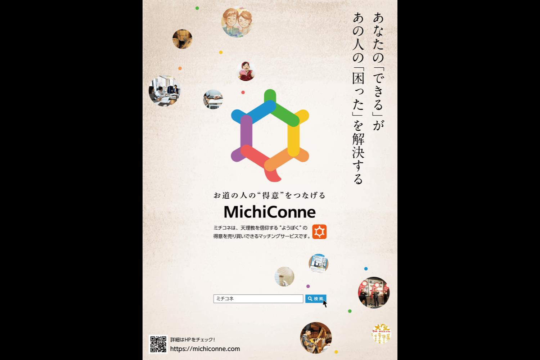 お道の人の得意をつなげるマッチングサービス「ミチコネ」ポスターデザイン