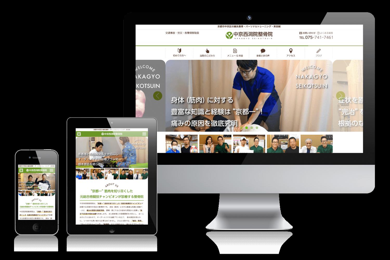 中京西洞院整骨院様 ホームページ制作