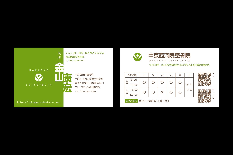 中京西洞院整骨院様 名刺デザイン
