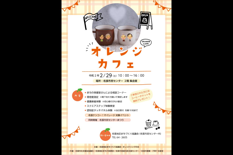 オレンジカフェ チラシデザイン