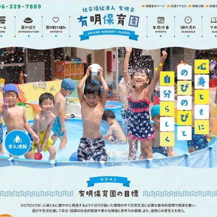 幼稚園・保育園のホームページ制作の参考に!プロが選ぶWebデザイン13選