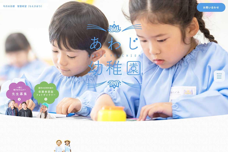 あわじ幼稚園ホームページ