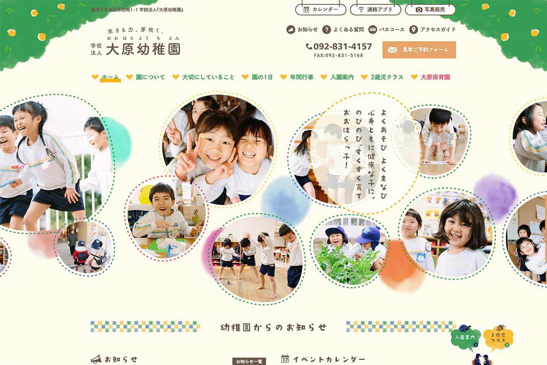 大原幼稚園Webサイト