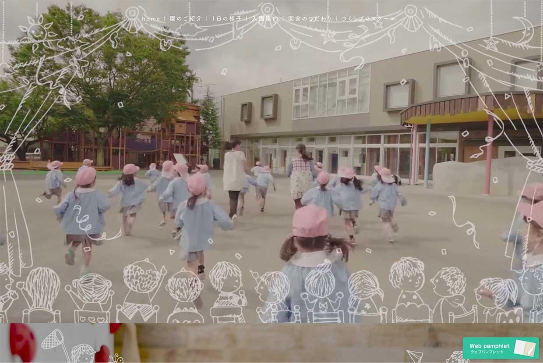 浦和つくし幼稚園ホームページ