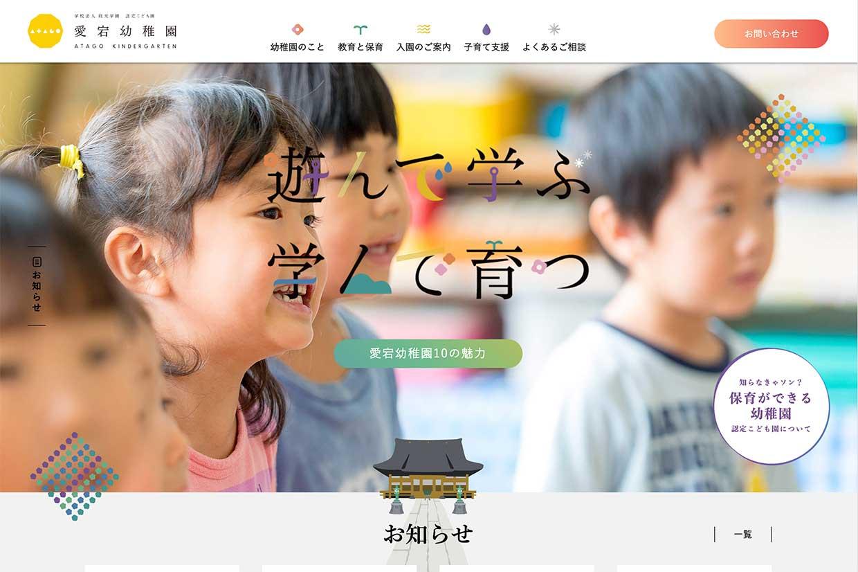 愛宕幼稚園ホームページ