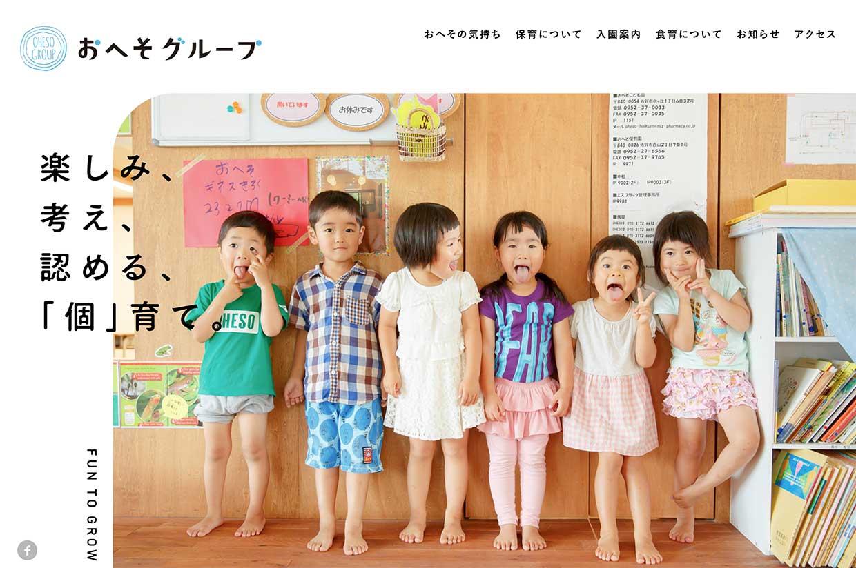 幼稚園・保育園ホームページ