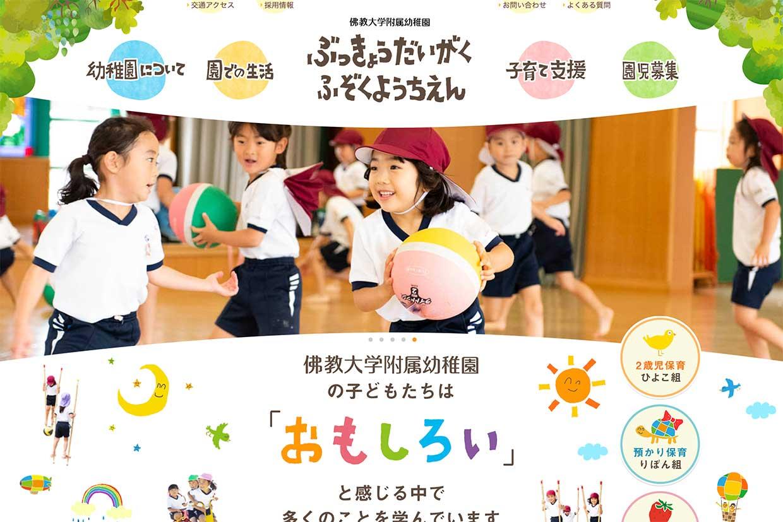 佛教大学附属幼稚園Webサイト