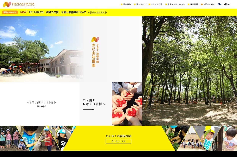 のだ山幼稚園Webサイト