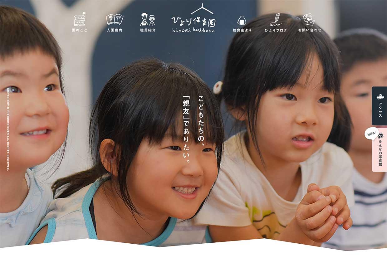 ひより保育園ホームページ