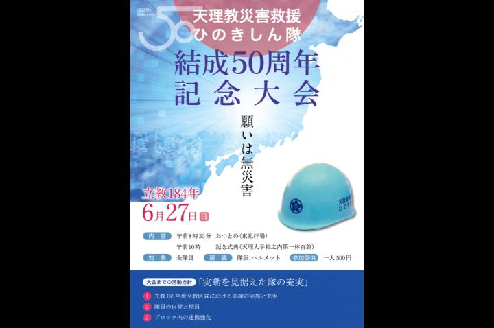 災害救援ひのきしん隊 結成50周年記念大会 ポスターデザイン