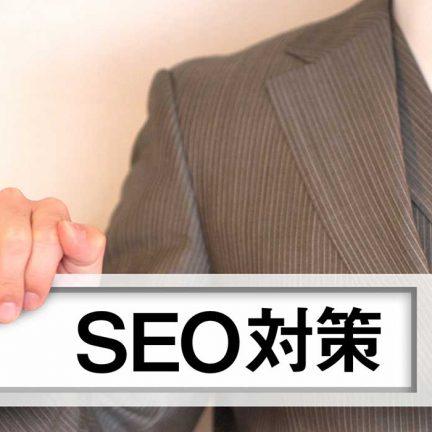 今、最も必要なSEO対策とは!?「検索ユーザーの体験」に焦点を当てた対策を