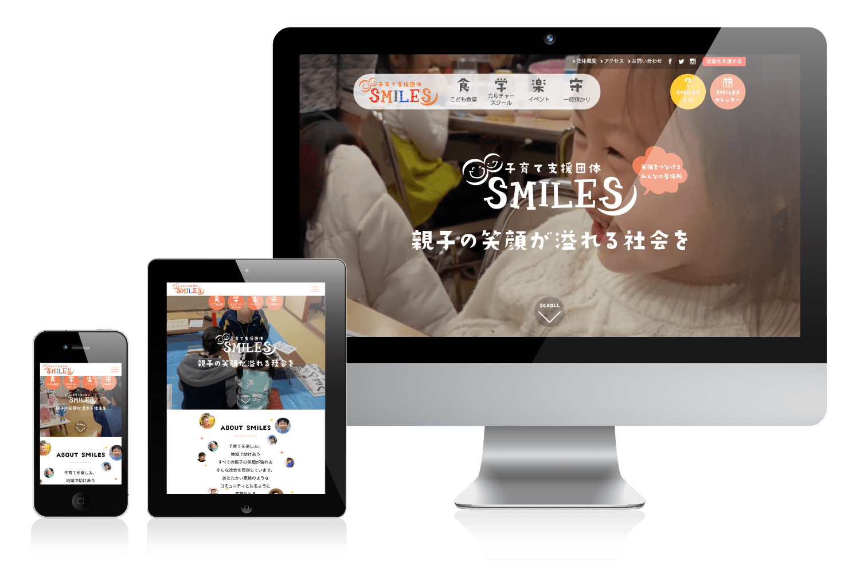 NPO法人 SMILES様 ホームページ制作
