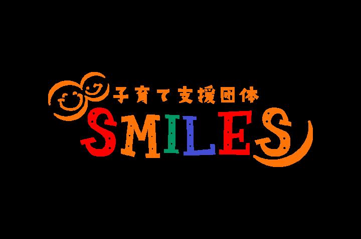 子育て支援団体 SMILES様 ロゴマークデザイン