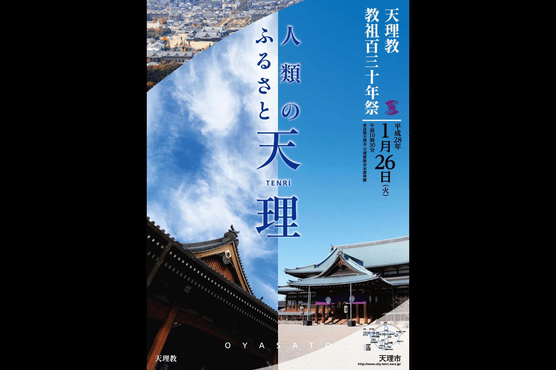 天理教教祖130年祭 観光誘致ポスターデザイン