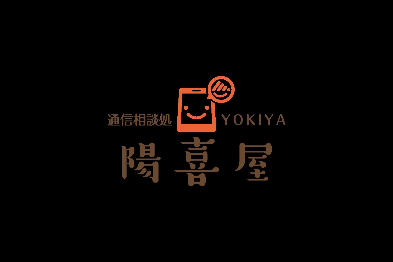 通信相談処 陽喜屋様 ロゴマークデザイン