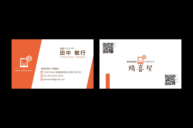通信相談処 陽喜屋様 名刺デザイン