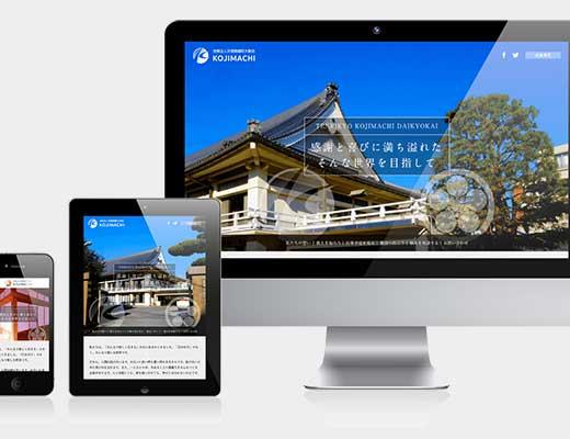 麹町大教会 公式ホームページ制作いたしました
