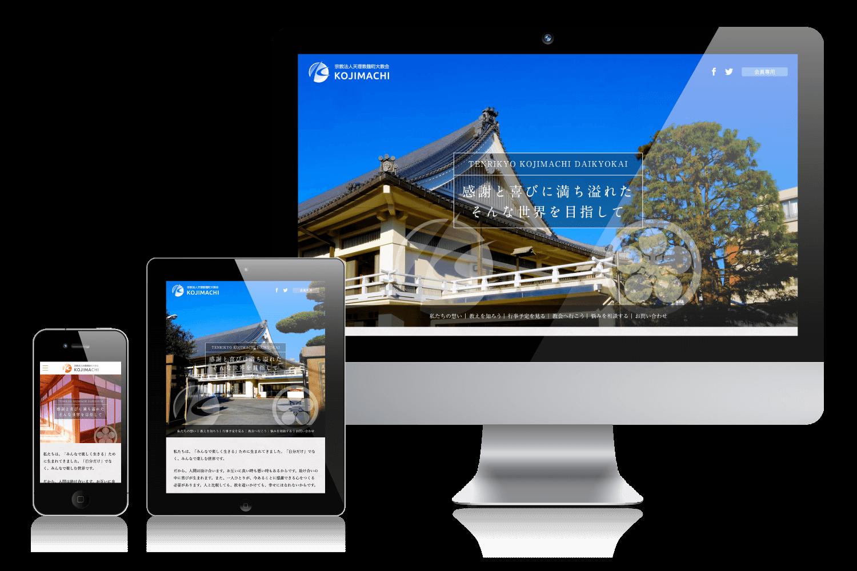麹町大教会 公式ホームページ制作