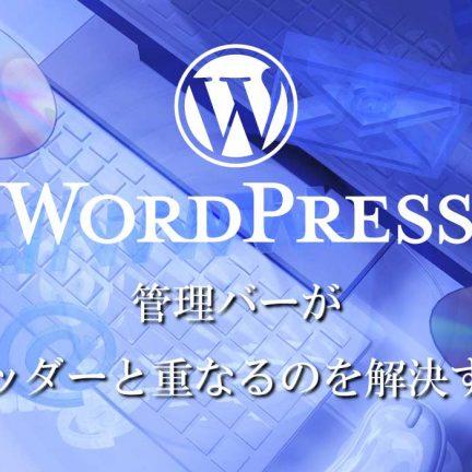 WordPressの管理バー(アドミンバー)がヘッダーと重なるのを解決する方法!