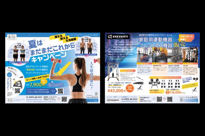 トレーニングジム / ホームジム機器販売の『伊賀タウン情報YOU』広告デザイン