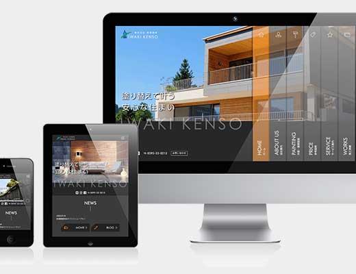 株式会社 岩城建装様 ホームページ制作しました