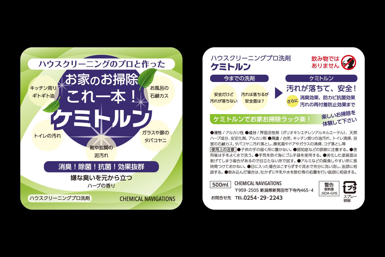 ハウスクリーニング プロ用洗剤の商品ラベルデザイン