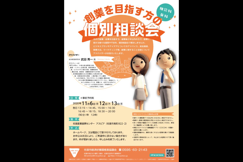 名張市「創業を目指す方の個別相談会」ポスター デザインしました