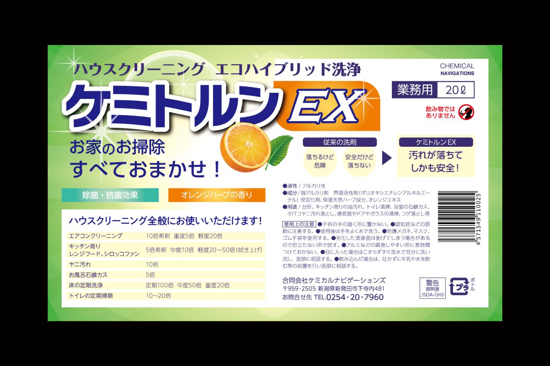 ハウスクリーニング 業務用洗剤の商品ラベルデザイン