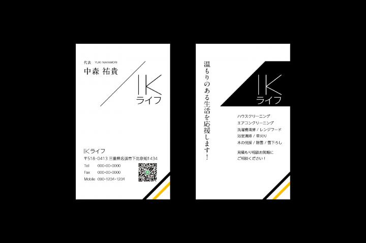 IKライフ様 名刺デザイン