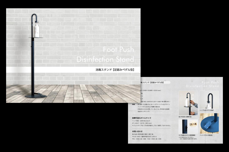 消毒スタンド(足踏みペダル型)のチラシデザイン