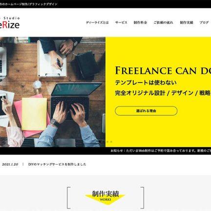 三重県のホームページ制作会社、フリーランスおすすめ17選!【2021年版】