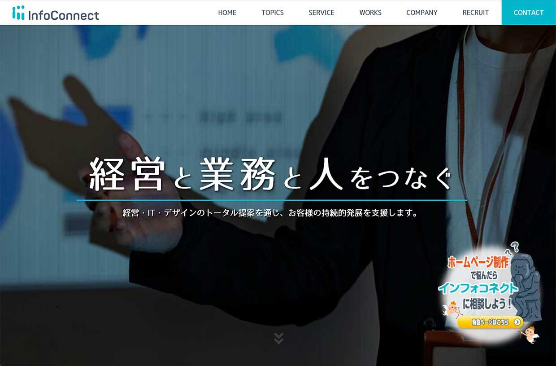 マーケティングに強いWebサイト