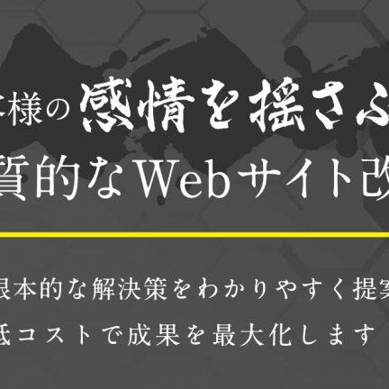 Web集客改善コンサルティング