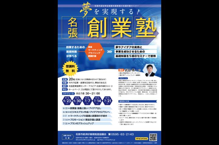 名張市「夢を実現する!名張創業塾」ポスター/チラシデザイン
