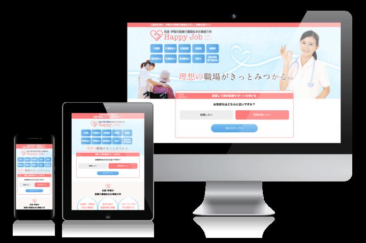 名張・伊賀の医療介護福祉お仕事紹介所「ハッピージョブ」様 ホームページ制作