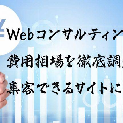 Webコンサルティングの費用相場を徹底調査!集客できるサイトに改善!