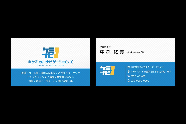 株式会社 ケミカルナビゲーションズ様 名刺デザイン
