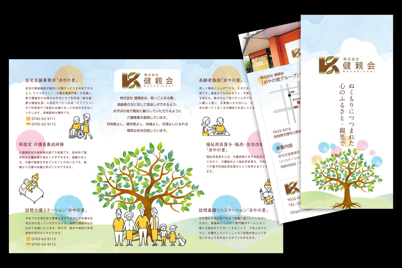 株式会社 健親会様 3つ折りパンフレットデザイン