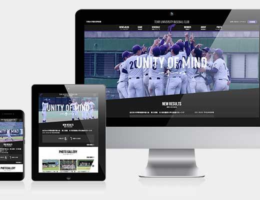 天理大学硬式野球部様 ホームページ制作しました