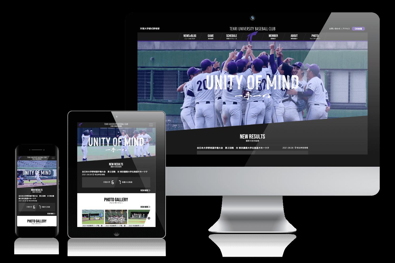 天理大学硬式野球部様 ホームページ制作